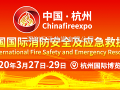 China fire expo 2020杭州消防展暨峰会